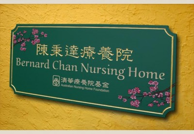 Bernard Chan Aged Care Sign