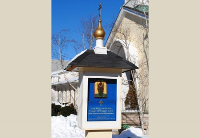 Holy Virgin Protection Russian Orthodox Church Sign